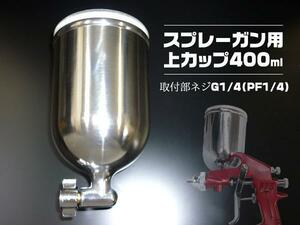 スプレーガン用 塗料カップ 重力式 400ml PC-001/13Э