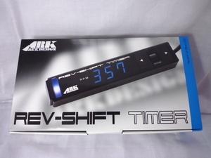 A/F計機能 シフトランプ機能 タコメーター機能付 ARK-DESIGN オートタイマー RST 青LED Rev Shift Timer アークデザイン01-0001B-00日本製