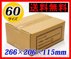 【送料無料!即納!】ダンボール箱/60サイズ【10枚】★266×206×115mm