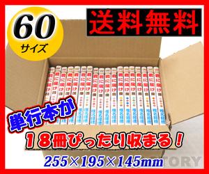 【送料無料!即納!】単行本18冊梱包可!ダンボール箱/60サイズ【10枚】★255mm×195mm×145mm 梱包材