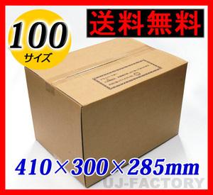 【即納!送料無料】 ダンボール箱/100サイズ【10枚】★410×300×285mm ★届いて嬉しい♪心温まるメッセージ印刷済み♪