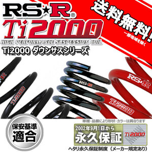 フォレスター SJ5 27/11~ 2.0i-Lアイサイト用 RS-R Ti2000 ダウンサス 1台分 F902TW 新品 正規品
