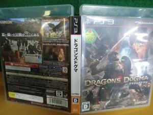 PS3ソフト ドラゴンズドグマ
