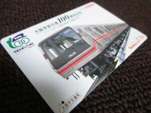 (OC)大阪メトロ 大阪市交通局 大阪市営交通 100周年記念 シリーズ5 新20系 2002.5 使用済みスルっとKANSAIの商品画像