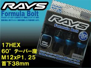 Япония  произведено  * RAYS  Формула  Lock  болт  [ 60° Конус  сиденья  17HEX M12xP1.25  шея  низ 38mm  черный  ] af