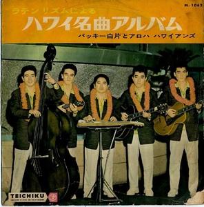 10inch☆バッキー白片とアロハ・ハワイアンズ / ラテン・リズムによるハワイ名曲アルバム / NL-1062
