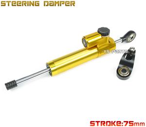 [75mm stroke ] all-purpose steering damper gold Ninja 250R/ZX-6R/ZX-6RR/ZX-9R/ZX-10R/ZX-14R/ZRX1100/ZRX1200daeg/ZRX1200R[23 -step adjustment ]