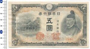 【寺島コイン】 11-56 4次5円(赤番) 美品