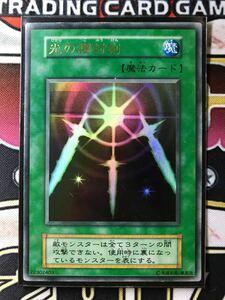 【ローラー跡エラー】光の護符剣 初期ウルトラレア 遊戯王カード