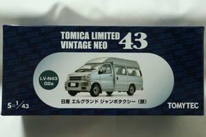 未展示 トミカ リミテッド ヴィンテージ ネオ LV-N43 02a 日産 エルグランド ジャンボタクシー(銀)