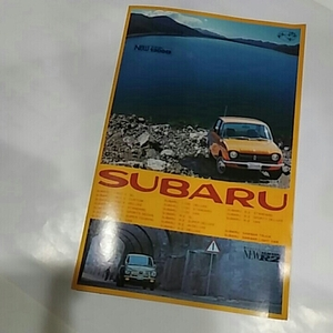 スバル1300G スバルR2 サンバー 当時のポスターカタログ 富士重工 スバル老舗倉庫在庫
