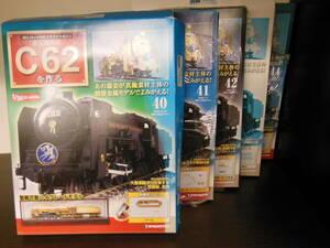 蒸気機関車 C 62 を作る ( 1/24スケール・DeAGOSTINI・2007年発行 ) / 未組み立て NO.40.41.42.43.44 合計5巻本