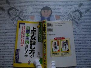 ハードカバー本S.no.92 上手な話し方が面白いほど身につく本 櫻井弘 中経出版