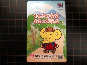 【使用済】関東電気保安協会 図書カードNEXT