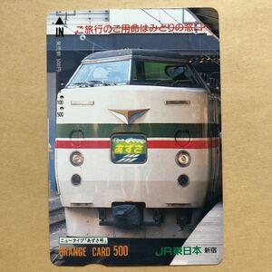 【使用済】 オレンジカード JR東日本 ニュータイプあずさ号 ご旅行のご用命はみどりの窓口へ
