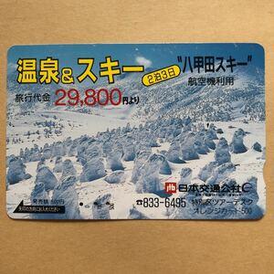 【使用済】 オレンジカード JR東日本 温泉&スキー 八甲田スキー 日本交通公社