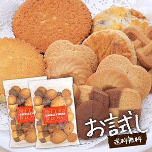お菓子 送料無料 お菓子工房の手作り 訳ありプレミアム割れクッキー お試し260g 130g×2袋セット