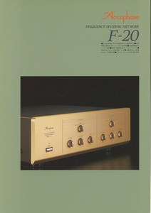 Accuphase F-20のカタログ アキュフェーズ 管0398