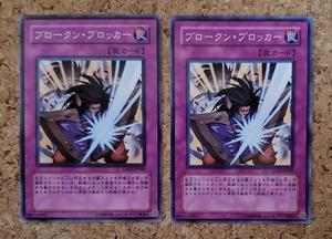 1円スタート! コナミ 遊戯王 ブロークン・ブロッカー ノーマル 2枚セット