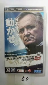 PSP ソフト JLEAGUE プロサッカークラブをつく ろう! 6 Pride of J サッカー クラブ 経営 携帯 ゲーム プレステ プレイステーション 中古
