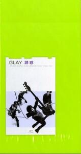 誘惑 シングル GLAY グレイ 形式: シングルCD 激安 音楽ファイル 中古CD ヒット曲多数☆ 大人気