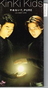 やめないで,PURE シングル KinKi Kids 形式: シングルCD 激安 音楽ファイル 中古CD ヒット曲多数☆ 大人気 ドラマ エンディングテーマ