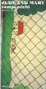 散歩道 JUDY AND MARY: シングルCD 散歩道/ステキなうた 激安 音楽ファイル 中古CD 希少 ヒット曲多数☆ 大人気