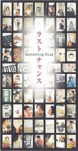 ラストチャンス シングル Something ELse 形式: シングルCD 激安 音楽ファイル 中古CD ヒット曲多数☆ 大人気 TV:NTV系 雷波少年