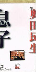 息子 シングル 奥田民生 Tamio Okuda 形式: シングルCD 激安 音楽ファイル 中古CD ヒット曲多数☆ 大人気
