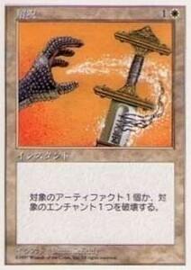 017289-008 5E/5ED 解呪/Disenchant 日2枚