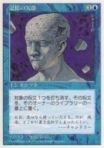 017319-008 5E/5ED 記憶の欠落/Memory Lapse 日2枚