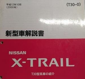 X-TRAIL エクストレイル T30型系 新型車解説書 平成12.10(2000年) 古本・即決・送料無料・画像多め  管理№ 61745