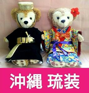 沖縄 琉装 ダッフィー & シェリーメイ ウェディングベア 衣装 コスチューム