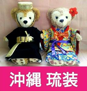 沖縄 琉装 ダッフィー & シェリーメイ ウェディングベア 衣装 コスチューム 2