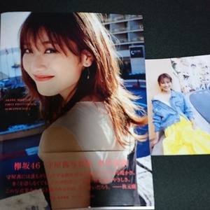 守屋茜 写真集 潜在意識 直筆サイン入り ポストカード 欅坂46