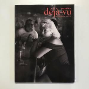deja-vu a Photography quarterly 91.01.10 N3 特集 旅の視線 t00768_d10