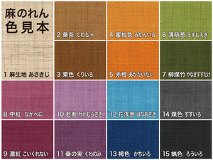 заказ noren /* бесплатная доставка по всей стране */ имитация изображение просьба . согласие покупка / лен Noren / лен .../ магазин номер / оригинал /книга@ окраска 14,000 иен из