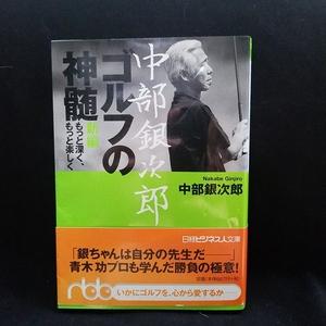 中古☆ゴルフの神髄 新編/中部銀次郎