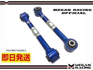 公式/在庫あり メーガンレーシング megan racing リア トーコン トロール アーム アコード CU 1 2 CR6 ツアラー CW2 インテグラ CP 1 2 TL