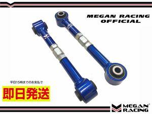 公式/在庫あり メーガン レーシング megan racing リア トーコン トロール アーム アコード CU 1 2 CR6 ツアラー CW2 インテグラ CP 1 2 TL