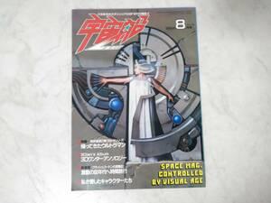 宇宙船 1984年 8月号 Vol.19 帰ってきたウルトラマン 地獄大使 快獣ブースカ 川北紘一 本多猪四郎 SF 朝日ソノラマ スペースマガジン
