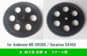 ★希少★高耐久★ 鉄製 メインギヤー 1/5 M5CROSS DX450 DTX450 (検索 オフロード バイク オートバイ SR5 FM TT ANM5S9418 DTXC4644 )