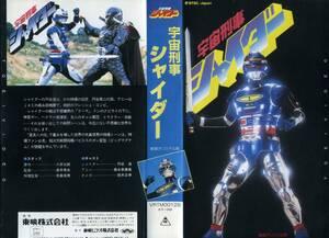 即決〈同梱歓迎〉VHS 宇宙刑事シャイダー 劇場オリジナル版 特撮 ビデオ◎その他多数出品中∞686