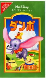 即決〈同梱歓迎〉VHS ダンボ 日本語吹き替え版 ぞう 象 ゾウ サーカス ディズニー名作ビデオコレクション◎その他多数出品中∞2257