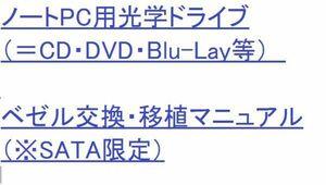 No.18 ノートPC用光学ドライブ(=CD・DVD・Blu-Lay等) ベゼル交換・移植 オリジナルマニュアル(※SATA限定)