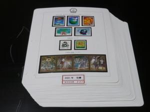 19 新中国切手#67 2001年 イヤーセット 完揃 未使用NH美品 計26リーフ(リーフ#321-333・他)