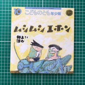月刊 こどものとも 年少版 「ムシムシエホン」 井上洋介 2005年10月号 福音館書店