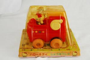 ハローキティのしょうぼうしゃ 消防車 おもちゃ 玩具 サンリオ パッケージ壊れあり