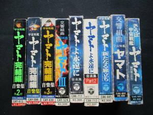 7h7 aku Uchu Senkan Yamato кассетная лента комплект