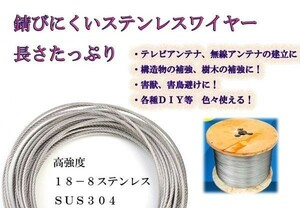 ステンレスワイヤー 0.6mm X50m ワイヤーロープ スチールワイヤー ワイヤー SUS304 錆びにくい 18-8ステンレス